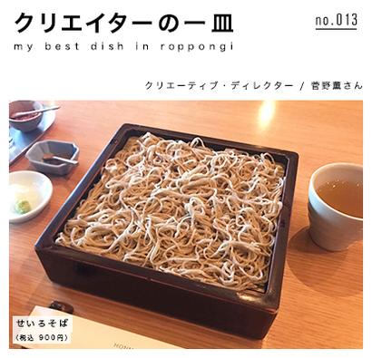 creater_food_013.jpg