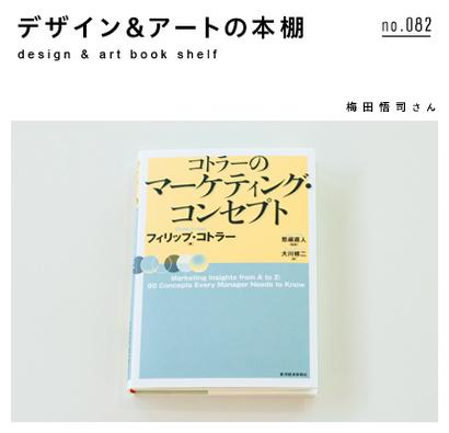 hondana_82.jpg
