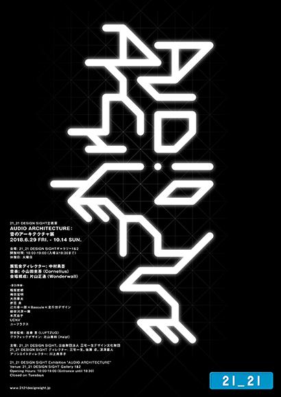 プレゼント#131_AUDIO ARCHITECTURE:音のアーキテクチャ展