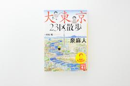 泉麻人 WORKS02
