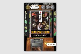 片桐仁 WORKS06
