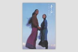 野田秀樹 WORKS01