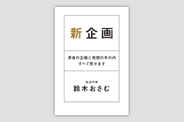 鈴木おさむ WORKS03