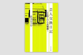 鈴木おさむ WORKS04