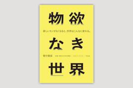 菅付雅信 WORKS04