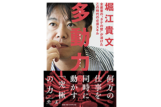 箕輪厚介 WORKS04