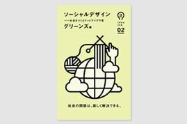 Nao Suzuki WORKS03