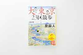 Asato Izumi WORKS02