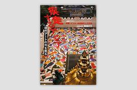 Fumio Nanjo WORKS04