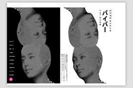 Hideki Noda WORKS05