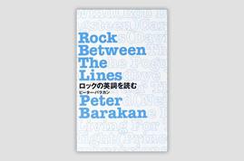 Peter Barakan WORKS07