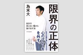 Dai Tamesue WORKS04