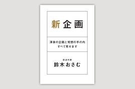 Osamu Suzuki WORKS03