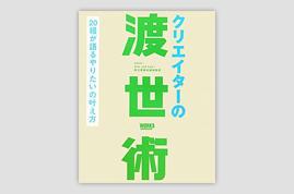 Tasuku Mizuno WORKS01