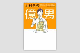 Genki Kawamura WORKS02