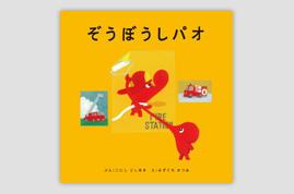 Toshiyuki Konishi WORKS08