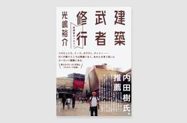 Yusuke Koshima WORKS04