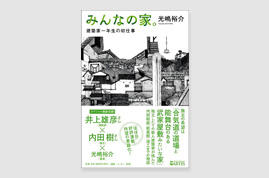 Yusuke Koshima WORKS05