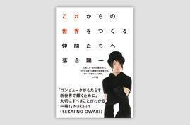 Yoichi Ochiai WORKS06
