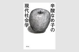 Nameko Shinsan WORKS02