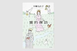 Nameko Shinsan WORKS06