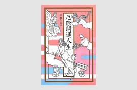 Nameko Shinsan WORKS08