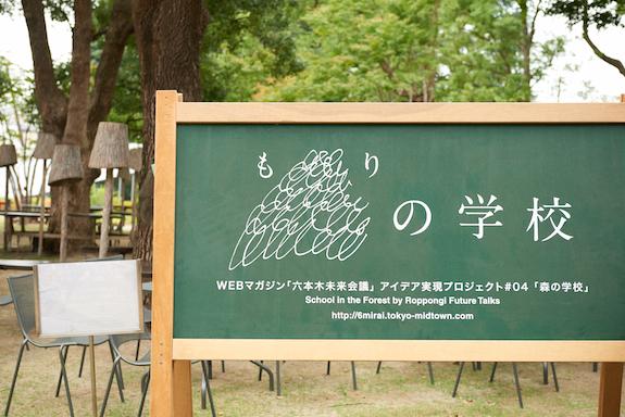 森の学校_仮002.jpg
