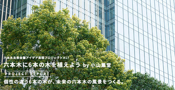 project_小山薫堂_main_3