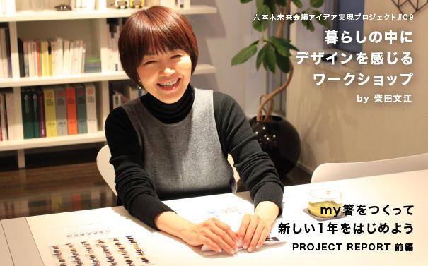六本木未来会議アイデア実現プロジェクト#09 「暮らしの中にデザインを感じるワークショップ by 柴田文江」【前編】