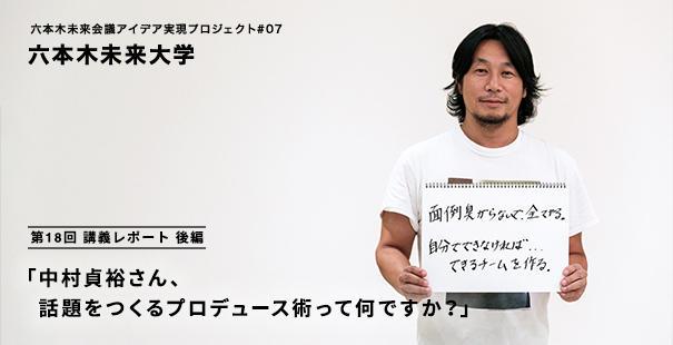 六本木未来会議アイデア実現プロジェクト#07 「六本木未来大学」第18回「中村貞裕さん、 話題をつくるプロデュース術って何ですか?」講義レポート【後編】