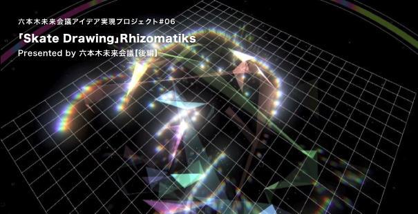 六本木未来会議アイデア実現プロジェクト#06 「Skate Drawing」Rhizomatiks / Presented by 六本木未来会議【後編】