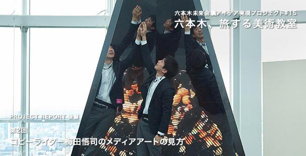 六本木未来会議アイデア実現プロジェクト#15 「六本木、旅する美術教室」 第2回 コピーライター梅田悟司のメディアアートの見方【後編】