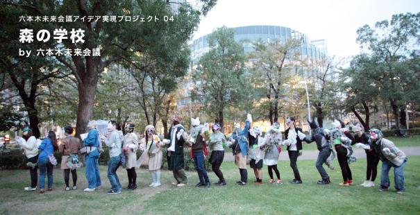 六本木未来会議アイデア実現プロジェクト#04 森の学校【後編02】