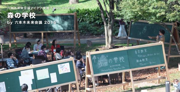 六本木未来会議アイデア実現プロジェクト#04 森の学校 by 六本木未来会議 2015