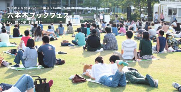 六本木未来会議アイデア実現プロジェクト#08 六本木ブックフェス by 幅允孝【後編】