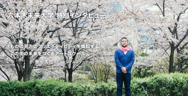六本木未来会議アイデア実現プロジェクト#07 六本木未来大学 特別インタビュー